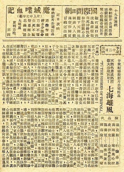七海雄風 -3