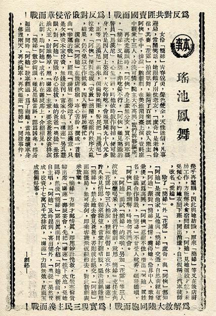 瑤池鳳舞 -3