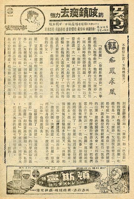 痴鳳求凰 -3