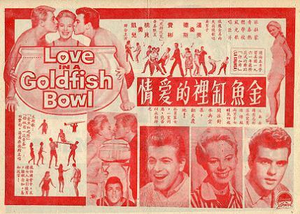 金魚缸裡的愛情 -2