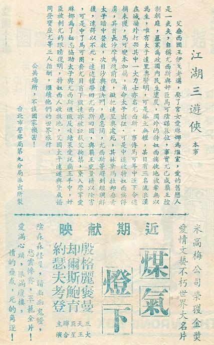 江湖三遊俠 -3