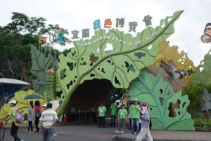 2016年宜蘭綠色博覽會