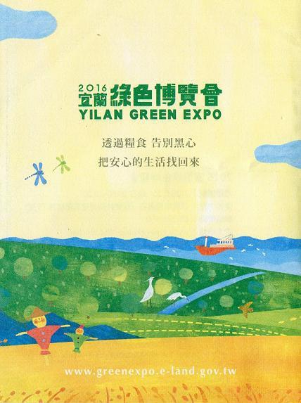 綠色博覽會 -11