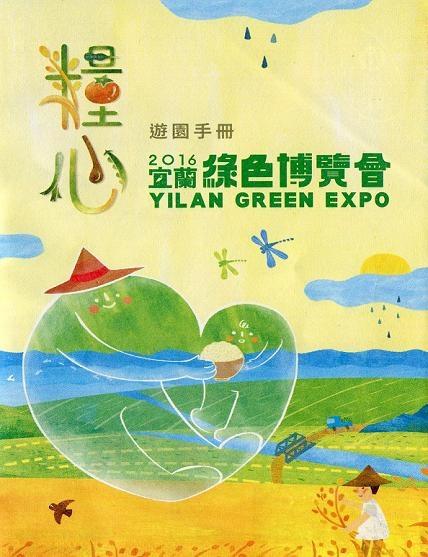 綠色博覽會 -2