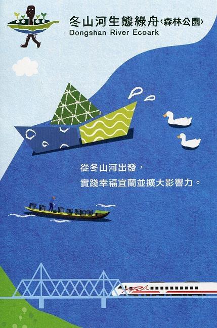 冬山河生態綠舟
