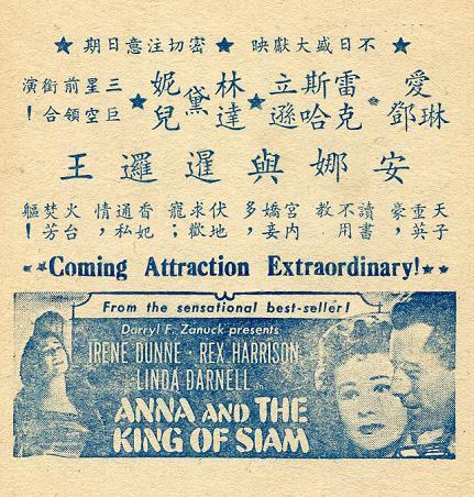 安娜與暹邏王 -2