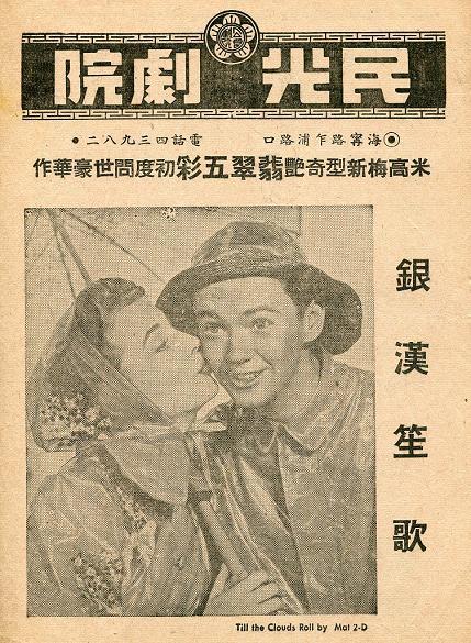 銀漢笙歌 -2