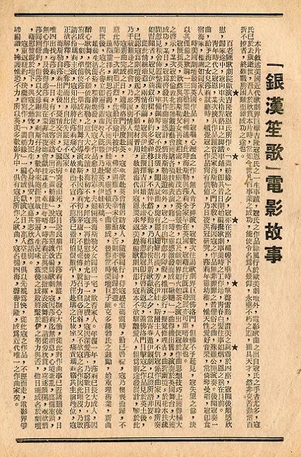 銀漢笙歌 -3