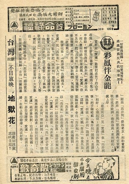 彩鳳伴金龍  -3