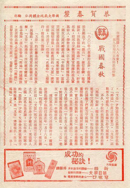 戰國春秋 -3