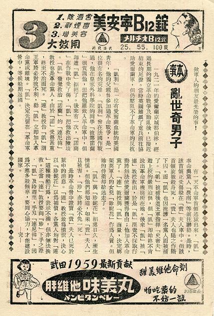 亂世奇男子 -3