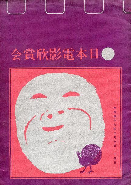 日本電影欣賞會 (1960年)