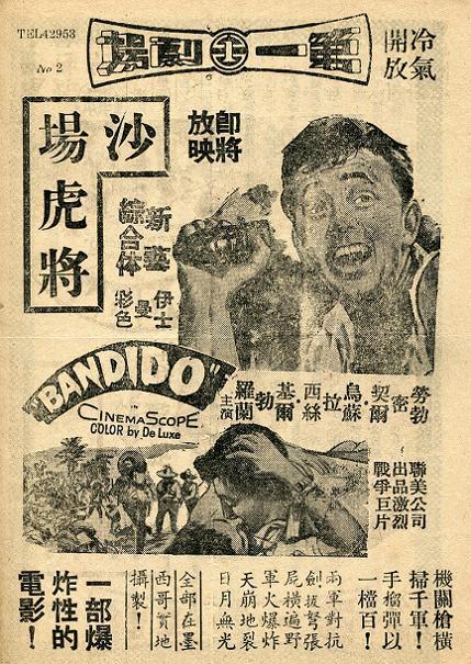 沙場虎將 (Bandido)