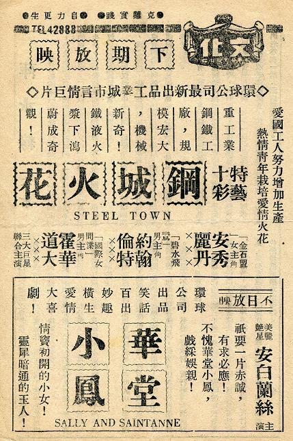 華堂小鳳 -2
