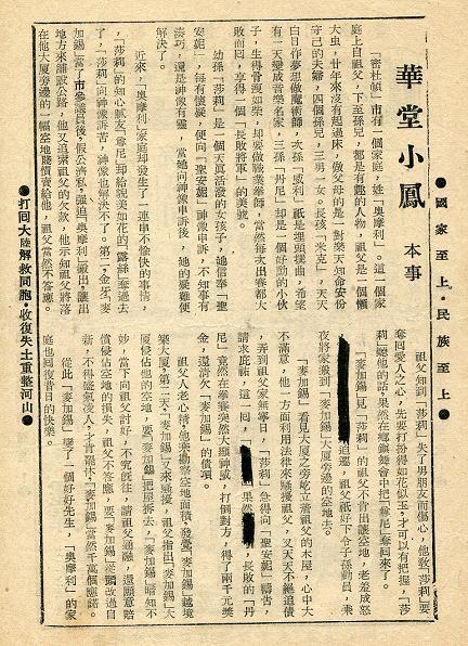 華堂小鳳 -3