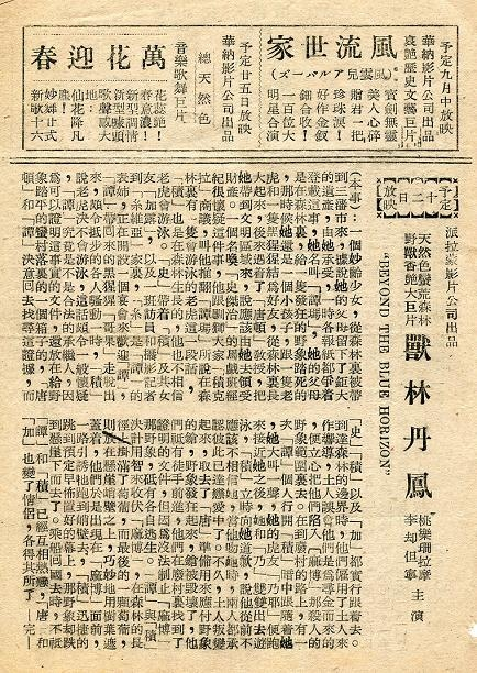 獸林丹鳳 -3