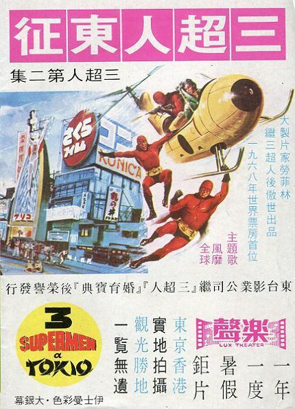 三超人東征 -3