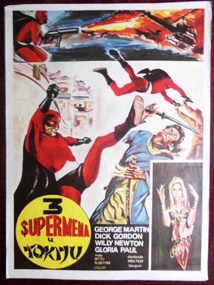 三超人東征 -8