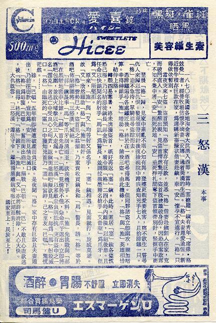 三怒漢 -3