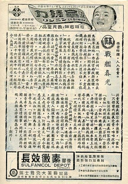 戰艦春光 -3