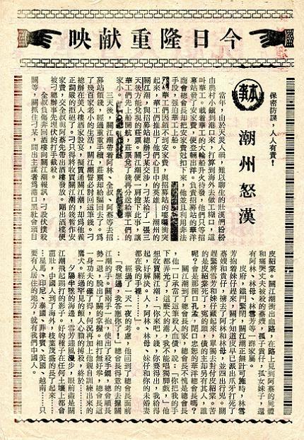 潮州怒漢 -3