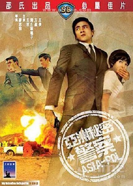 亞洲秘密警探 -4