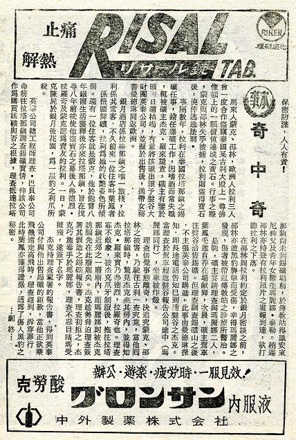 奇中奇 -3