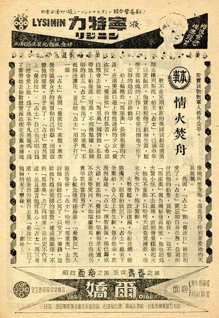 情火焚舟 -3