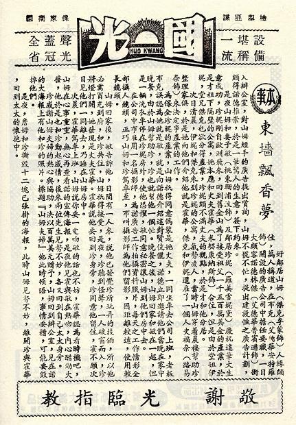 東牆飄香夢 -3