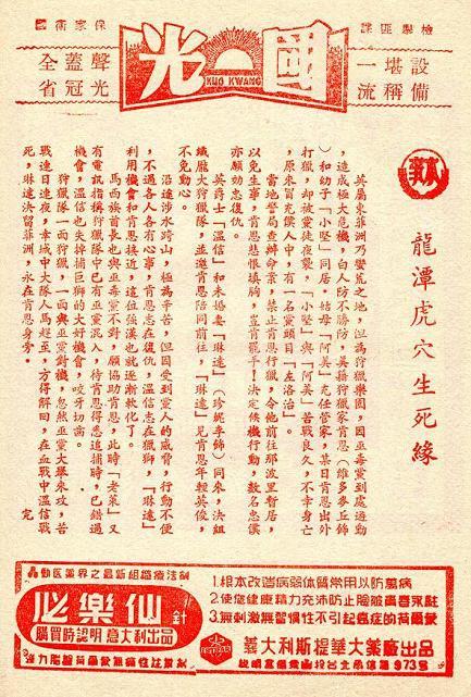 龍潭虎穴生死緣 -3