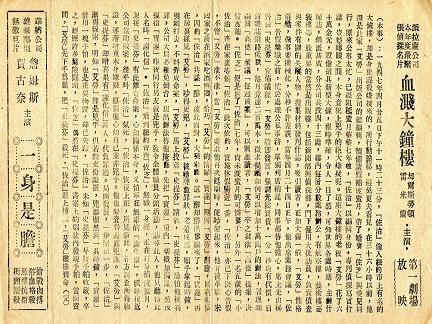 銀城豪俠傳 -3b