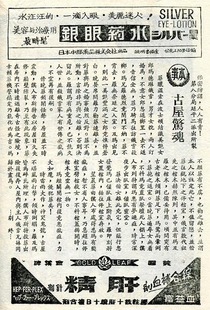 古屋驚魂(1960) -3