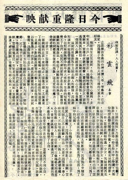 彩雲飛 -3