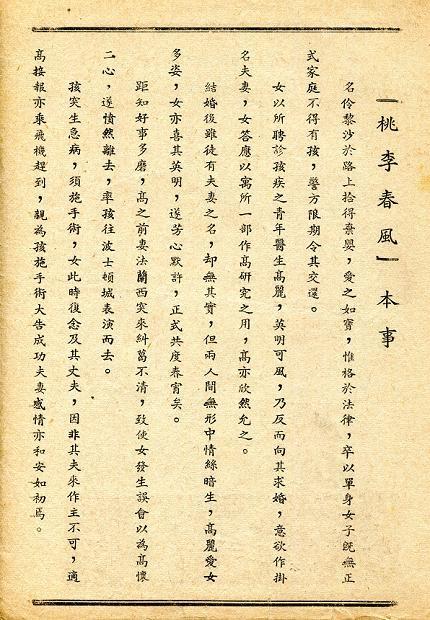 桃李春風 -2b