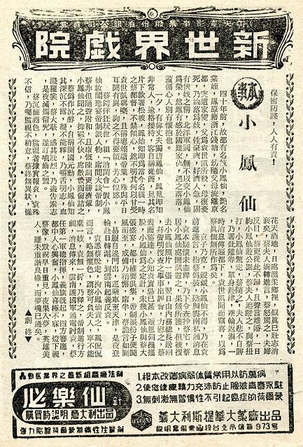 小鳳仙 -3