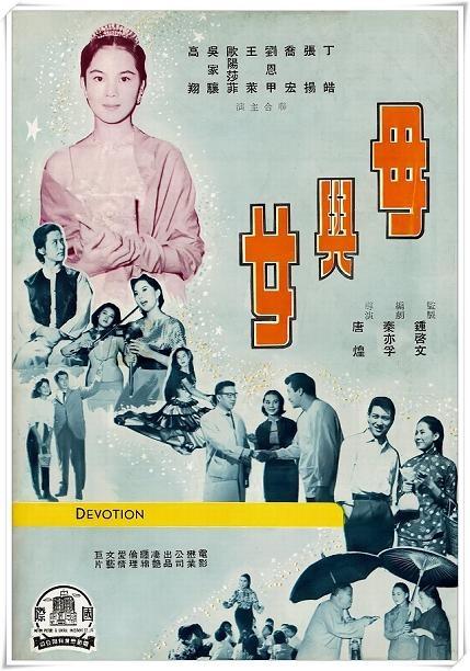 母與女 (1960)