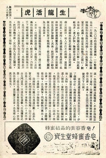 生龍活虎 -3
