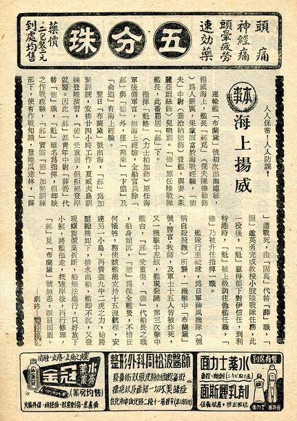 海上揚威 -3