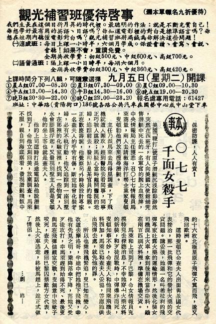 077千面女殺手 -3