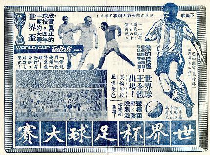 世界杯足球大賽 -2