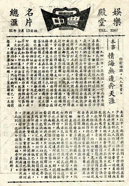情海無邊奔天涯 -3