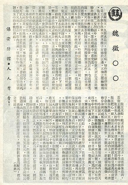 魏徵斬龍 -3