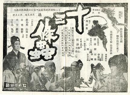 魏徵斬龍 -3c