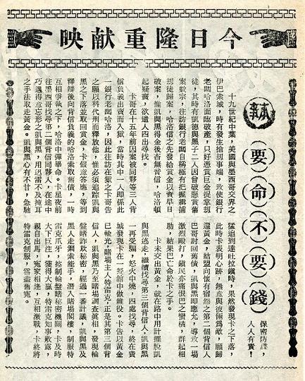 豺狼虎妞 -2b.jpg