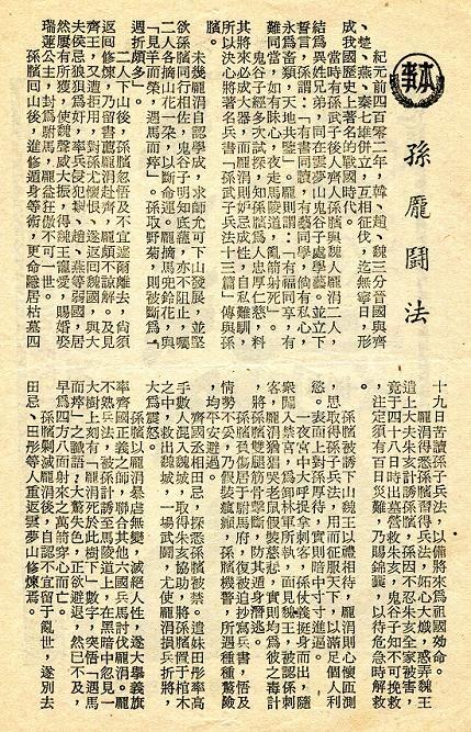 孫龐鬪法 -3.jpg