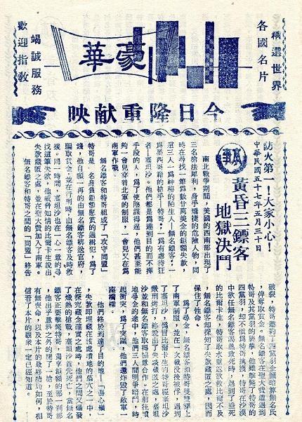 黃昏三鏢客 -3.jpg