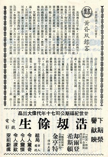 黃昏三鏢客 -3b.jpg