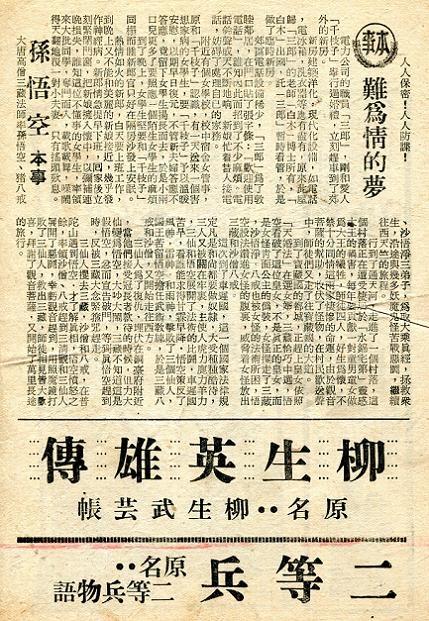 鳳城新娘 -2b.jpg