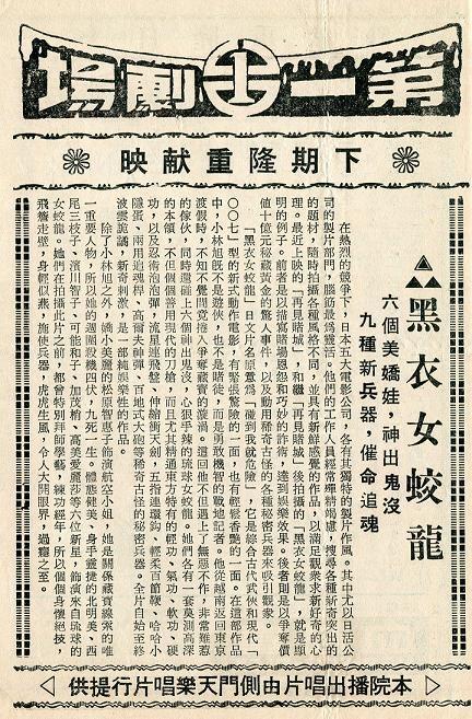 黑衣女蛟龍 -2c.jpg