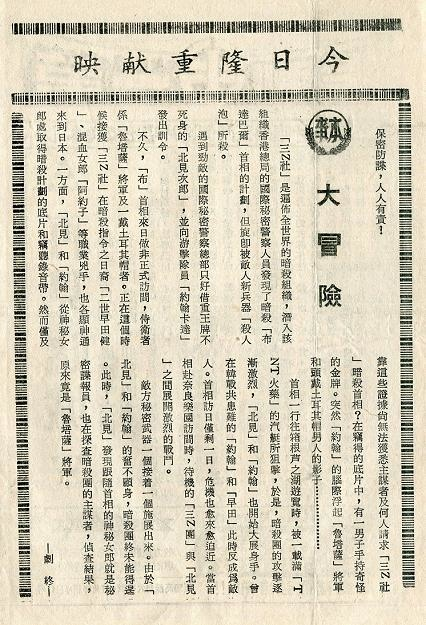 江湖一蛟龍 -2b.jpg
